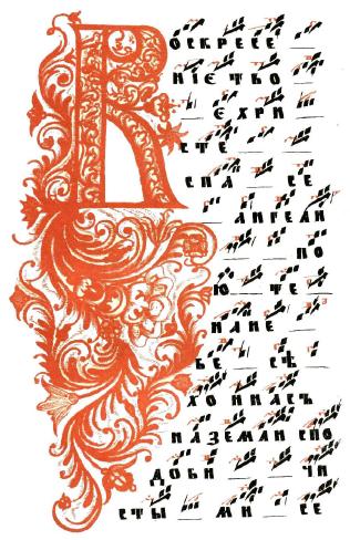 znamenny chant notation: opening of the Paschal canon, Pomorskii Obikhod, Preobrazhensky Bogodelnyi Dom, Moscow, 1911.